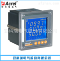 通讯协议智能电表ACR220EL/CP