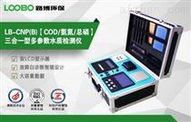 COD氨氮总磷便携式多参数水质检测仪