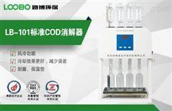 路博生產LB-101C型標準COD消解裝置