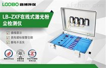 路博生产LB-ZXF在线式激光粉尘检测仪