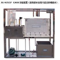 CASS实验装置(进水活性污泥法处理废水)