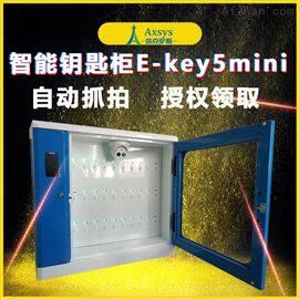 埃克萨斯E-key5智能钥匙柜