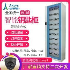 E-key4工厂智能钥匙柜E-key4