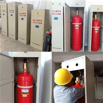 150L七氟丙烷柜式灭火系统