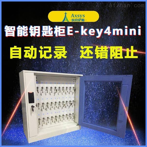 物业智能钥匙柜