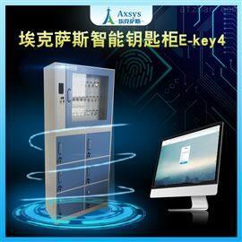 E-key4汽车智能钥匙柜E-key4