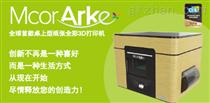 Mcor Arke 3D打印