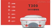 司南T300 GNSS接收机