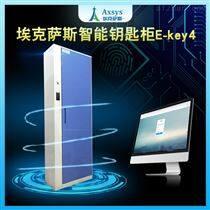 ??怂_斯智能鑰匙柜E-Key4觸摸顯示鑰匙