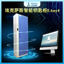 E-key4管理智能钥匙柜生产厂家
