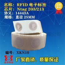 NFC Ntag203智能標簽,NXPNTAG203芯片
