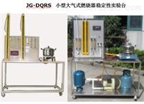 小型大氣式燃燒器穩定性實驗臺