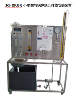 小型燃氣鍋爐熱工性能實驗裝置