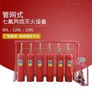 成都洁净厂房内储压式七氟丙烷气体灭火设备送货上门