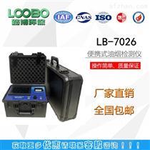 LB-7026油烟检测仪可测非甲烷总烃 颗粒物