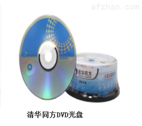 清华同方DVD光盘