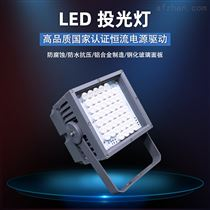 LED方形投光燈 led探照投射燈 大功率廣場燈