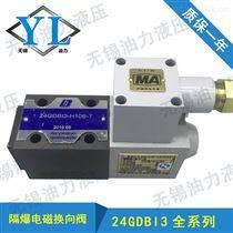 防爆电磁阀 24GDEI2-H10B-T 24GDBI2-H10B-T