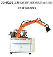 工程机械整机液压操纵系统实训台