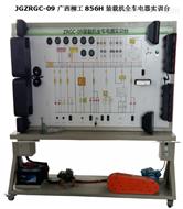 广西柳工856H装载机全车电器实训台