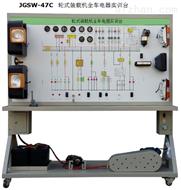 轮式装载机全车电器实训台