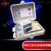 32芯光纤分纤箱节能环保
