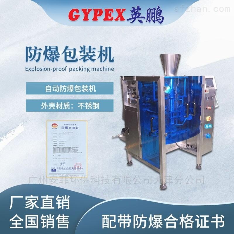 徐州自动防爆包装机-520