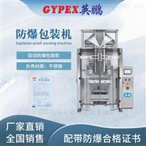 BZ系列杭州自动防爆包装机-800