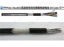 上海厂家PUR聚氨酯单芯屏蔽拖链电线电缆