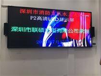P2报告厅高清LED显示屏价格多少钱一平方