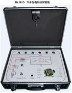 汽车充电系统实验箱