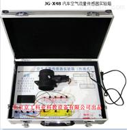 汽車空氣流量傳感器實驗箱