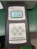 青岛路博LB-2090小流量气体采样器
