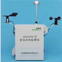 AML-2020型恶臭在线监测仪