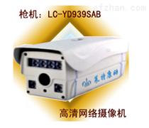 枪型高清摄像机LC-YD939S