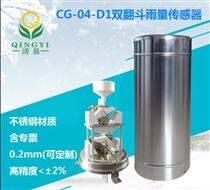 雨量计厂家 双翻斗雨量传感器 精度0.2  0.5