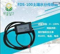 FDS-100 土壤水分传感器电流电压 RS485输出