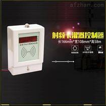 自动化管理射频卡控制器,节约灌溉