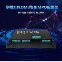 MPO光纤配线架正品现货