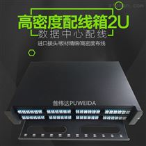 192芯MPO光纤配线架精美介绍