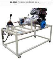 汽车驱动与传动系统综合实训台
