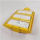 BZD136防爆模组灯 100W200W300W防爆照明灯