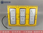 三模组150WLED防爆灯 支架式150W防爆模组灯