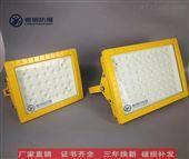 棚顶嵌入式加油站LED防爆灯100w120w150w