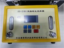 供應雙氣路粉塵采樣器DS-21BI