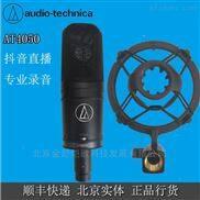 北京实体现货铁三角AT4050电容话筒图片价格