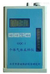GQC-1職業衛生用GQC-1個體大氣采樣儀