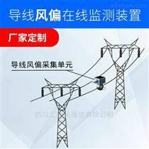 输电线路风偏监测系统
