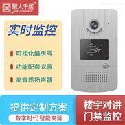 JH65J-门禁品牌 手机app开锁 广告门口机