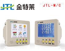三相数字式多功能测控电表JTL-M/C100 系列